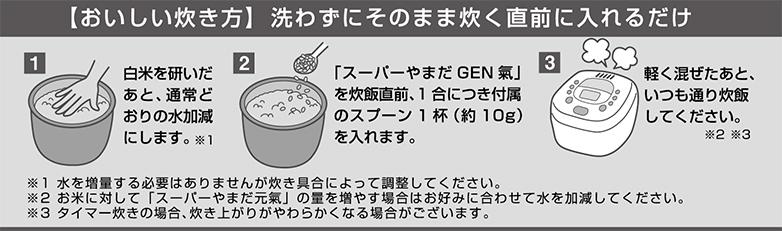 お米2合に対して1袋を炊く前に入れるだけ!