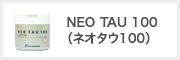 NEO TAU 100(ネオタウ100)