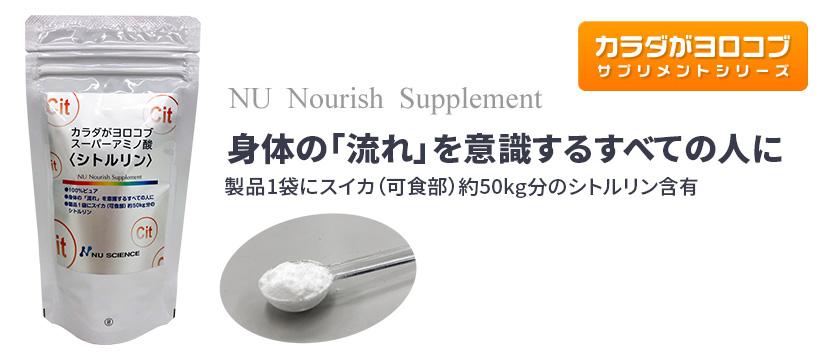 カラダがヨロコブ スーパーアミノ酸<シトルリン>