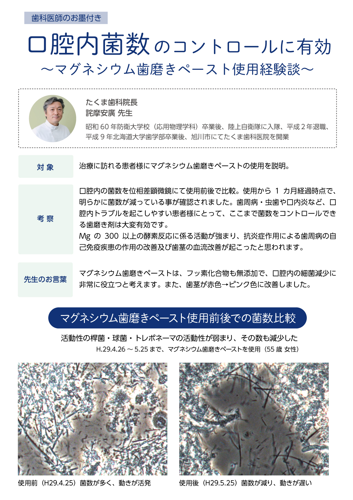 マグネシウム歯磨きペースト